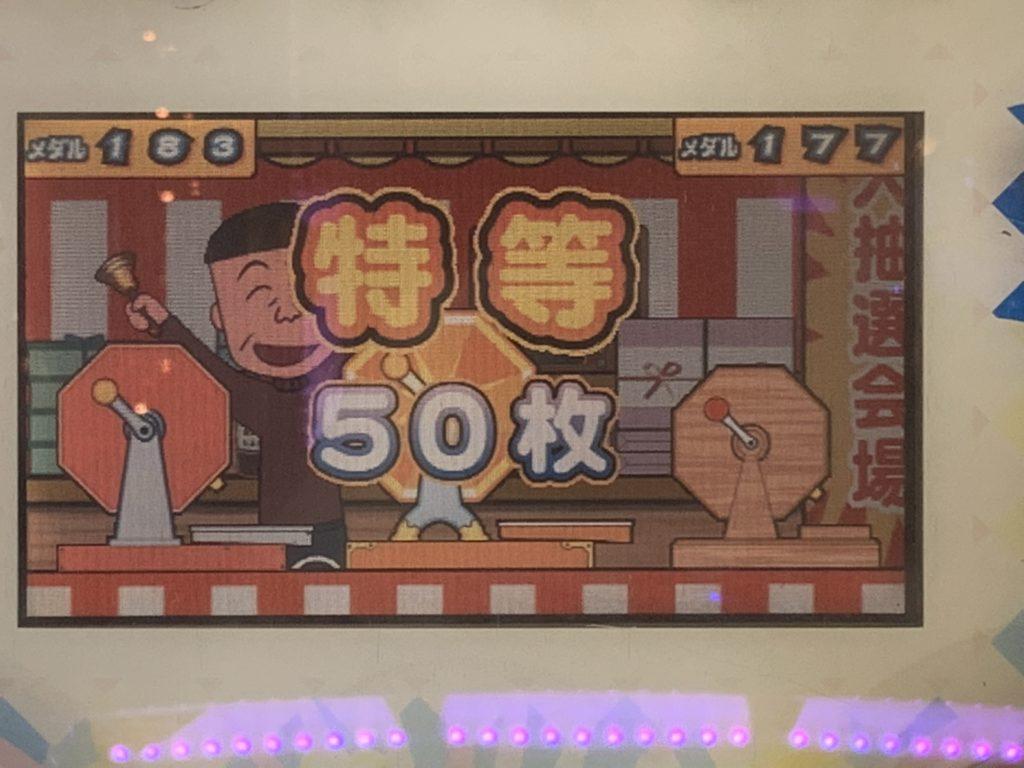 メダルゲームちびまる子ちゃん福引チャンスの画像