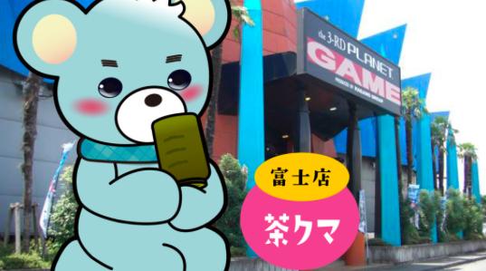 富士サードプラネットの画像
