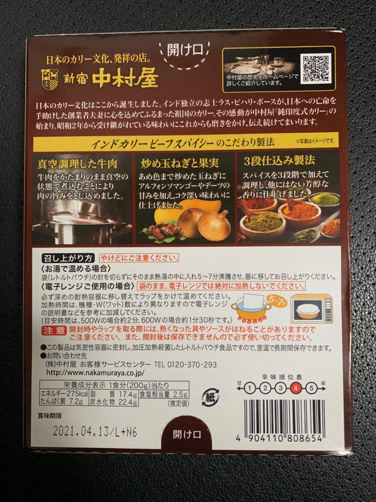 新宿中村屋 インドカリー ビーフスパイシー パッケージ 裏面 画像