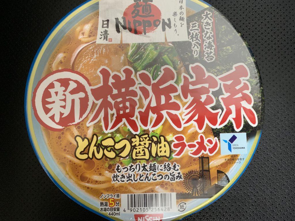 横浜家系とんこつ醤油ラーメン 実物 画像