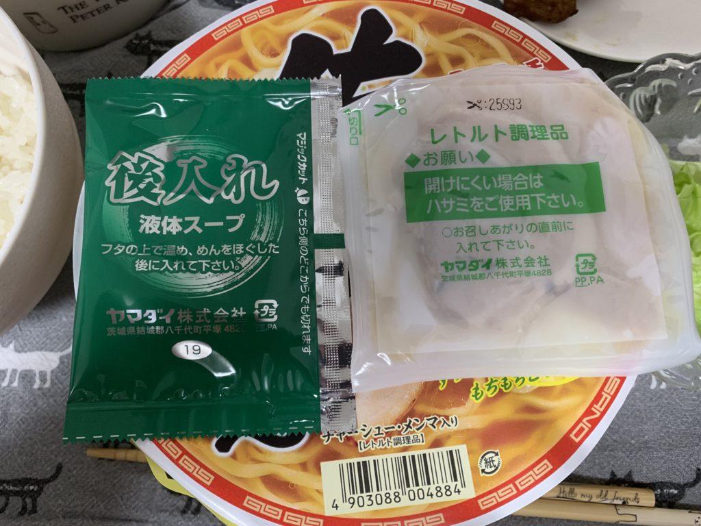 ヤマダイ 佐野ラーメン 液体スープ チャーシュー画像