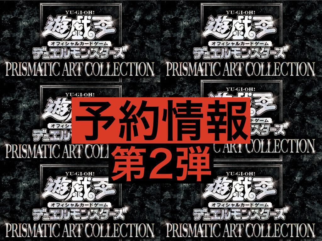 アート コレクション ティック プリズマ