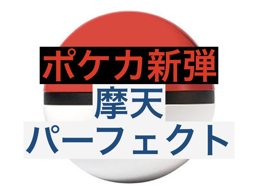 ポケモンカード シールド 当たり