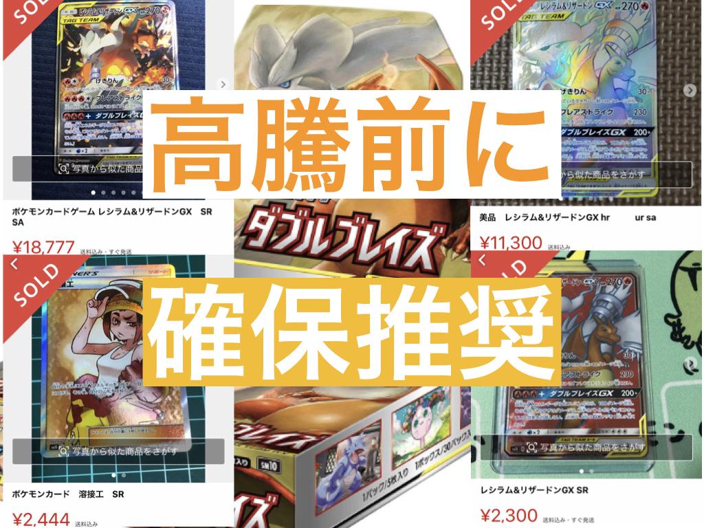 高騰 ポケカ 【100%値上がりするBOX】ポケカBOX 高騰予想!